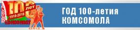 ГОД 100-ЛЕТИЯ КОМСОМОЛА