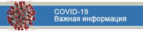 COVID-19. Важная информация