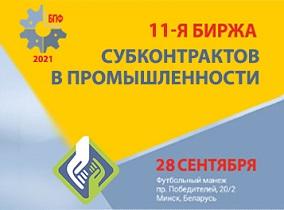 11-я биржа субконтрактов в промышленности