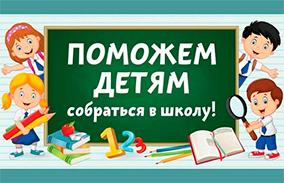 Об оказании помощи в подготовке к учебному году семьям, воспитывающим детей