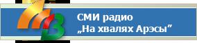 СМИ радио