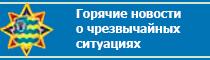 Горячие новости чс