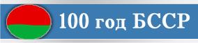 100-let-bssr