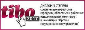 obladateli-internet-premii-tibo-2017