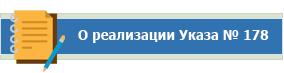 О реализации Указа Президента Республики Беларусь от 28 мая 2020 г. № 178 «О временных мерах государственной поддержки нанимателей и отдельных категорий граждан»