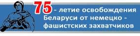 75-я годовщина освобождения Республики Беларусь от немецко-фашистских захватчиков и Победы советского народа в Великой Отечественной войне