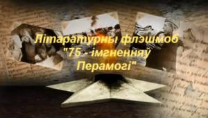 75 мірных гадоў (літаратурны флэшмоб жыхароў Любанскага раёна)